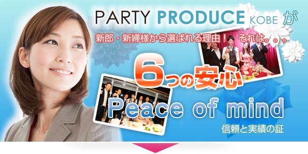 パーティプロデュース神戸・大阪の6つの安心